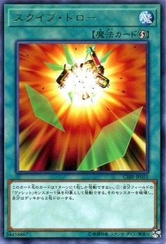 スクイブ・ドロー レア 遊戯王 サーキット・ブレイク cibr-jp055
