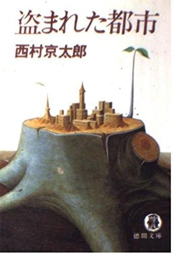 盗まれた都市 (徳間文庫)の詳細を見る