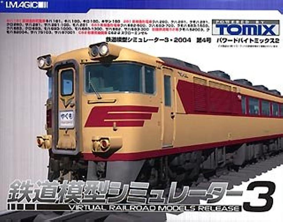 便利提唱する考古学者鉄道模型シミュレーター 3?2004 第4号 パワードバイトミックス 2