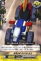 ヴァンガードカード 次元ロボ ダイバトルス/トライアルデッキ「超次元の勇者(TD12)」