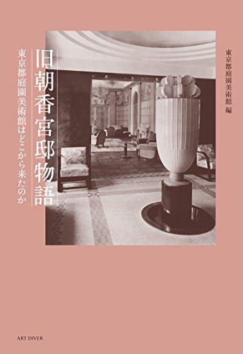 旧朝香宮邸物語―東京都庭園美術館はどこから来たのか