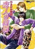 恋人の時間 (アクションコミックスBoys Loveシリーズ)