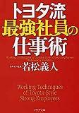 トヨタ流最強社員の仕事術 (PHP文庫)