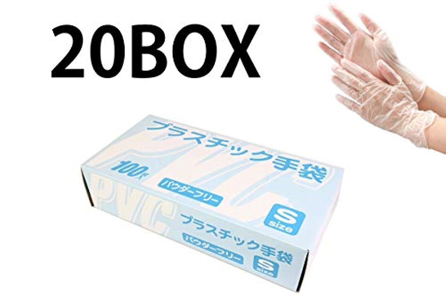 弾性公演一緒使い捨て手袋 プラスチック グローブ 粉なし Sサイズ 100枚入×20個セット まとめ買い