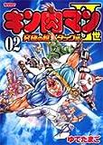 キン肉マン2世究極の超人タッグ編 02 (プレイボーイコミックス)
