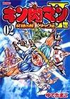 キン肉マン2世 究極の超人タッグ編 第2巻