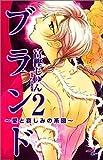 ブランド 2―愛と哀しみの系図 (秋田コミックスエレガンス)