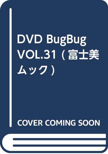 DVD BugBug VOL.31 (富士美ムック)