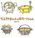 でんきがまちゃんとおなべちゃん (学研おはなし絵本)