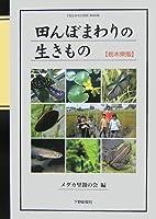 田んぼまわりの生きもの 栃木県版 (Field guide book)