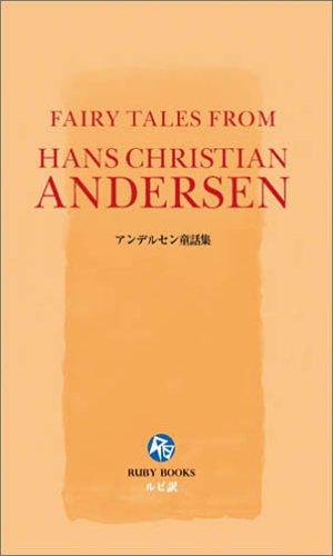 アンデルセン童話集 [英語版ルビ訳付] 講談社ルビー・ブックスの詳細を見る