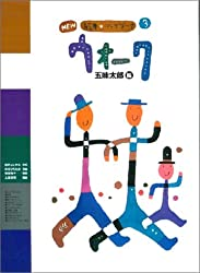 NEW絵本ソングブック 3ウォーク