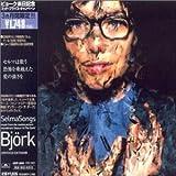 セルマソングス〜ミュージック・フロム・ダンサー・イン・ザ・ダーク