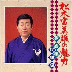 松木富美雄の魅力(歌謡曲,民謡編)