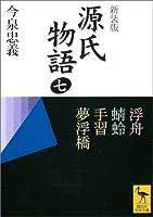 新装版 源氏物語(七) (講談社学術文庫)