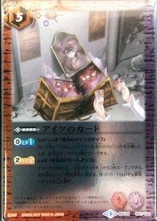 バトルスピリッツ/BSC29-007 アイツのカード