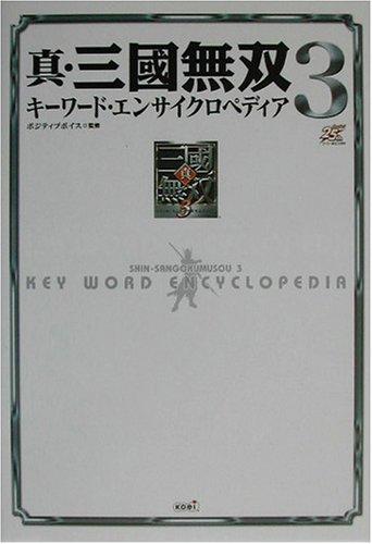 真・三國無双(3) キーワード・エンサイクロペディアの詳細を見る