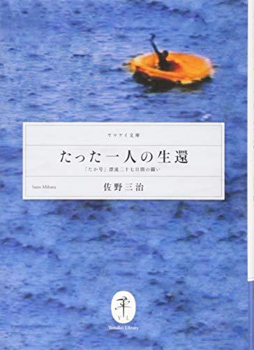 ヤマケイ文庫 たった一人の生還 「たか号」漂流二十七日間の闘い
