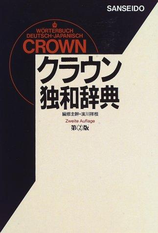 クラウン独和辞典の詳細を見る