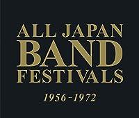 日本の吹奏楽 1956 - 1972