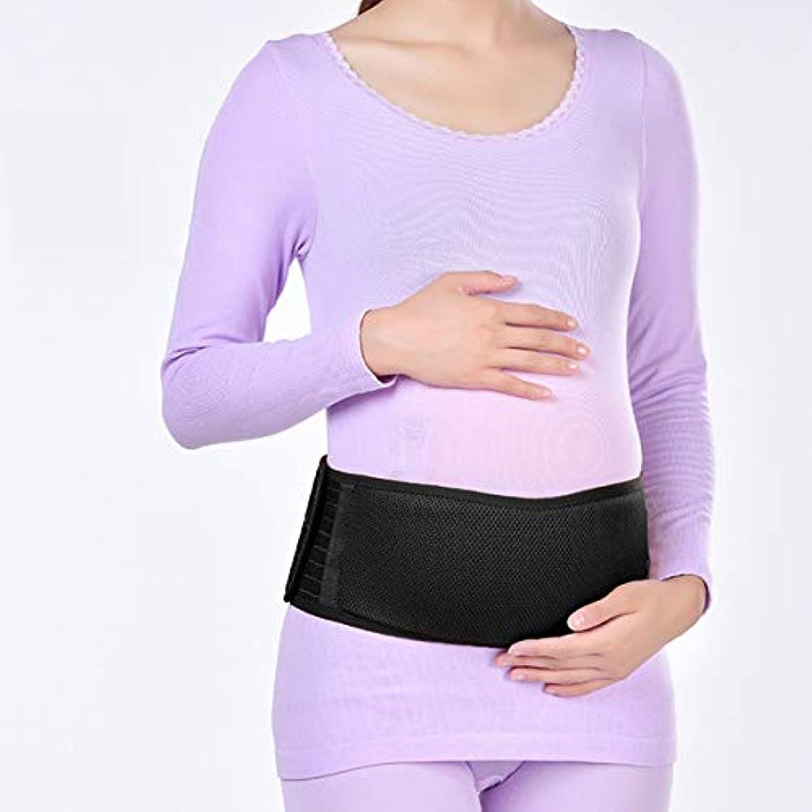 費やす満たす注釈Healifty 妊婦 マタニティベルト 産前産後 腹部サポートベルト 骨盤ベルト 腰痛対策 冷房対策 出生前腹部サポートベルト 黑