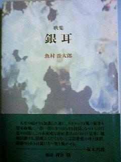 銀耳―魚村晋太郎歌集