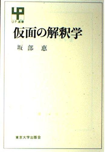 仮面の解釈学 (UP選書 153)の詳細を見る