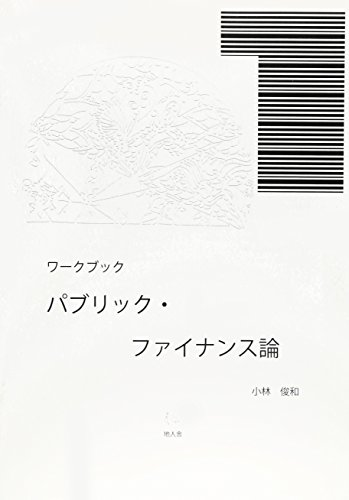 パブリック・ファイナンス論―ワークブック