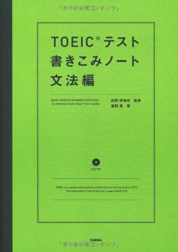 TOEICテスト書きこみノート 文法編の詳細を見る