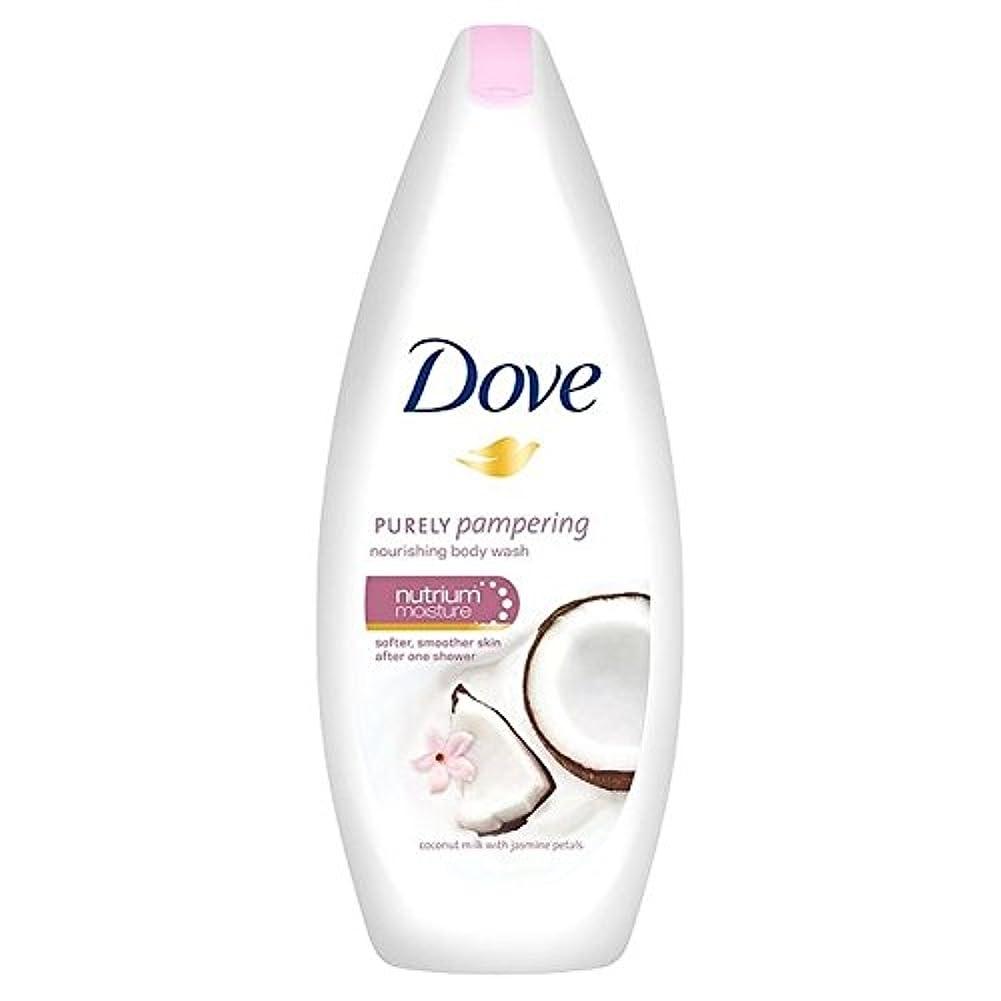 中傷口径失態Dove Purely Pampering Coconut Body Wash 250ml - 鳩純粋に甘やかすココナッツボディウォッシュ250ミリリットル [並行輸入品]