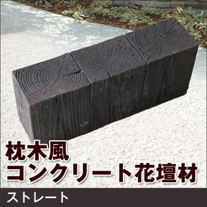 Liebe【リーベ】枕木風 コンクリート 花壇材 花壇ブロック ストレート W450×D115×H190mm (約9.0kg)