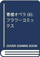 青楼オペラ 第06巻