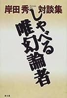 しゃべる唯幻論者―岸田秀対談集