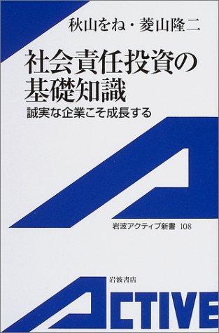 社会責任投資の基礎知識―誠実な企業こそ成長する (岩波アクティブ新書 (108))の詳細を見る