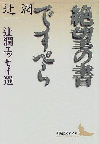 絶望の書・ですペら (講談社文芸文庫)の詳細を見る