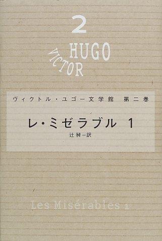 レ・ミゼラブル〈1〉- ヴィクトル・ユゴー文学館〈第2巻〉の詳細を見る