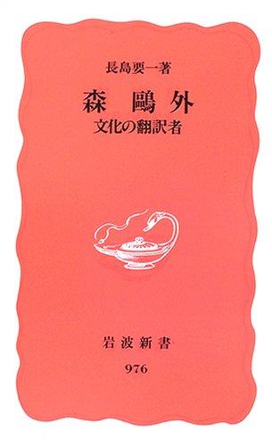 森鴎外―文化の翻訳者 (岩波新書 新赤版 (976))の詳細を見る