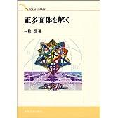 正多面体を解く (TOKAI LIBRARY)