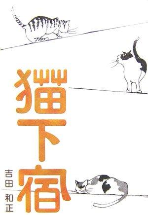 猫下宿の詳細を見る
