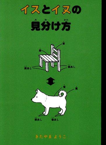イスとイヌの見分け方―犬がおしえてくれた本の詳細を見る