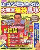 Dr.コパの毎日毎日お金のなる大開運福袋風水 2007年版 (GAKKEN HIT MOOK)