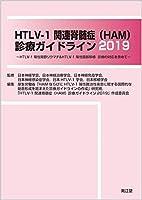 HTLV-1関連脊髄症(HAM)診療ガイドライン2019: HTLV-1陽性関節リウマチ&HTLV-1陽性臓器移植 診療の対応を含めて