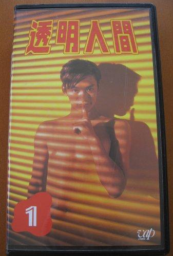 透明人間Vol.1 [VHS]