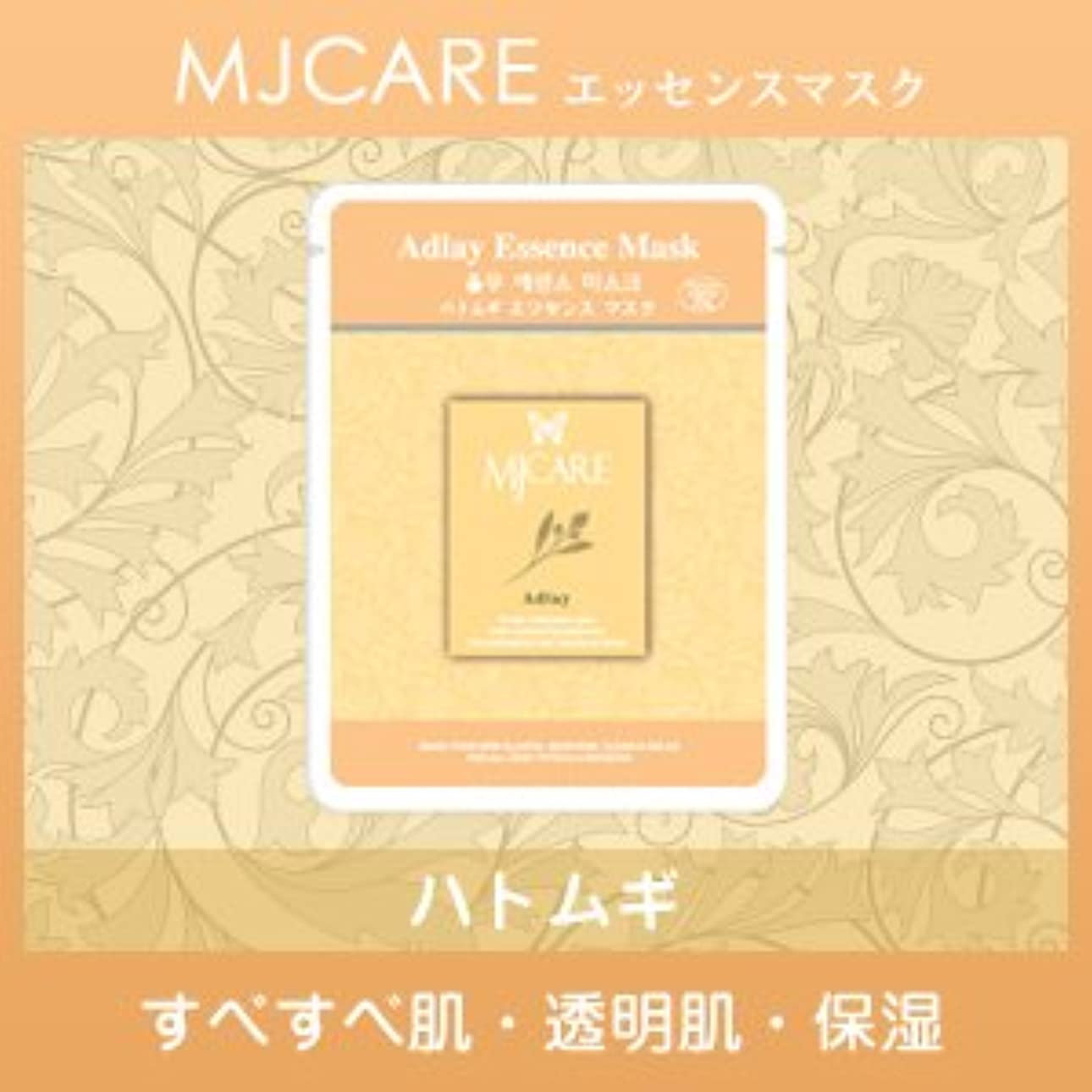 精度つぼみ経営者MJCARE (エムジェイケア) ハトムギ エッセンスマスク