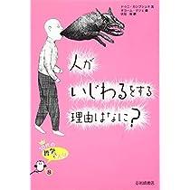 10代の哲学さんぽ (8) 人がいじわるをする理由はなに?