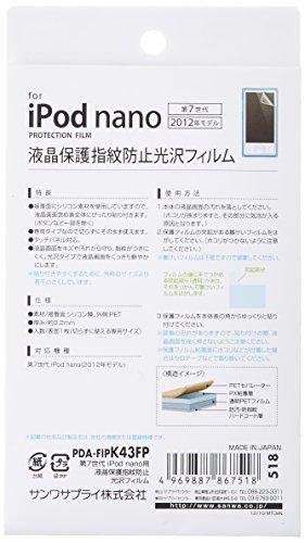 サンワサプライ 第7世代iPod nano 液晶保護フィルム 指紋防止光沢タイプ PDA-FIPK43FP