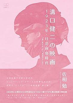 [佐相 勉]の溝口健二の映画: 1923年・日活向島時代 「愛に甦る日」から「廃墟の中」まで (22世紀アート)