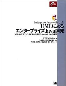 本書は、J2EE(Java2 Enterprise Edition)やEJB(Enterprise Java Beans)の技術を利用して実際のアプリケーションを構築する際に、どのような考え方をし、どのような作業の進め方をすればよいか、またどのような成果物が必要であるかを具体的に解説したものである。 UMLやJavaについての技術を説明している書籍は多くあるが、実際にシステムを構築する時には役立たない場合が多いのではないだろうか。それは、システムを構築する側の立場で書かれている書籍が...