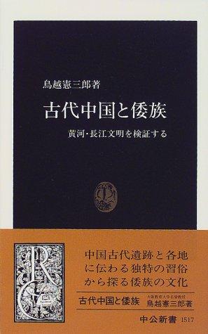古代中国と倭族―黄河・長江文明を検証する (中公新書)の詳細を見る