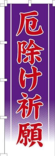 既製品のぼり旗 「厄除け祈願」護摩行 短納期 高品質デザイン 600mm×1,800mm のぼり